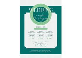 清新绿色婚纱摄影价格表套餐表格模板