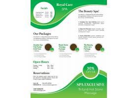 绿色简洁SPA主题传单设计