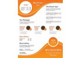 橙色简洁SPA主题传单设计