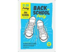 开学季帆布鞋促销海报设计