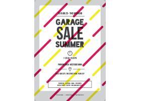 红黄条纹夏日夏季促销海报设计