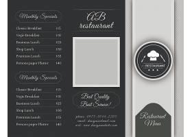 三折餐厅菜单模板