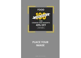 食物促销打折图片分享模板