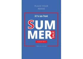 夏日大促销图片分享模板
