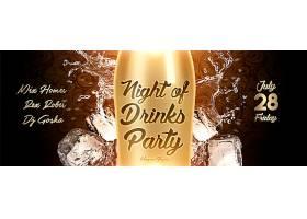 香槟派对海报设计