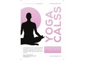 女性瑜伽坐禅剪影海报设计