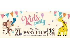 猴子长颈鹿可爱宝宝俱乐部儿童派对主题banner海报背景