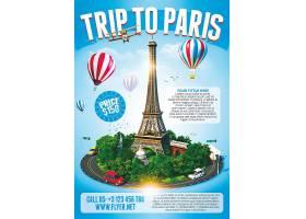 巴黎之旅海报