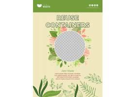 绿色环保零浪费广告模板