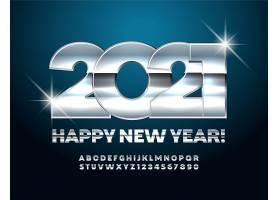 2021银色新年快乐主题字体设计