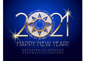 2021新年快乐蓝色金属质感主题字体设计