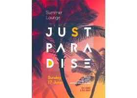 陽光熱帶海島椰樹天空主題海報背景設計
