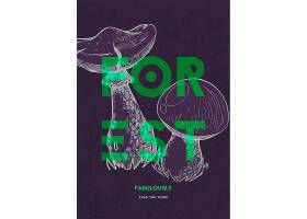 蘑菇插畫背景主題海報設計