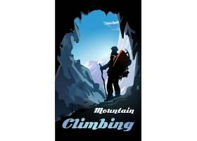 深山探险登山的人海报设计