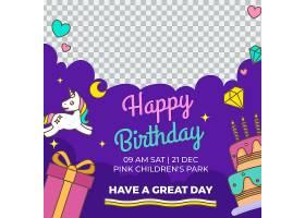 生日宣传单设计