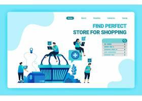 电子商务购物科技插画