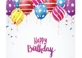 生日快乐海报素材