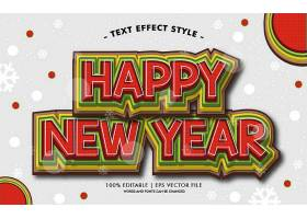 3D新年快乐立体字设计