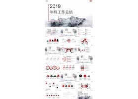2019大气简约商务风年终工作总结ppt模板