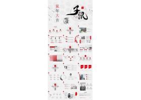 中国风鼠年大吉工作总结暨新年计划ppt模板