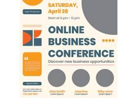 网上商务会议宣传海报
