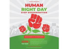 人权日宣传海报