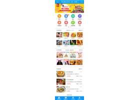 美食app首页导航设计
