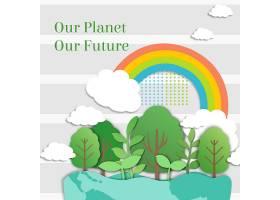 剪纸风绿色彩虹白云树木地球海报设计