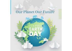地球日剪纸风爱护环保环保概念海报设计