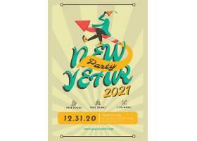 新年派对人物坐着冲天箭插画复古海报设计