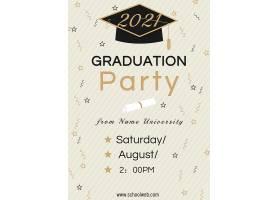 2021毕业季博士帽毕业派对海报设计