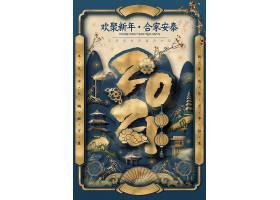 中国风新年海报