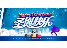 冬季剪纸风圣诞快乐促销满减活动banner背景