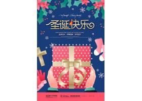 圣诞节送礼圣诞狂欢全场五折海报设计