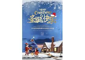 雪白色圣诞节快乐到店送礼钜惠海报设计