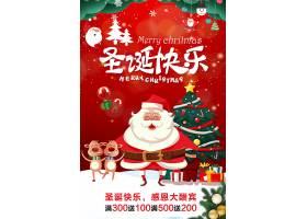 红色圣诞节快乐圣诞老人满减促销活动海报设计