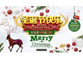 圣诞节满减活动banner背景