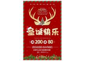 红色背景圣诞快乐满减优惠活动海报设计
