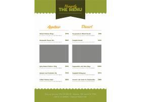 绿色食物菜单菜牌封面模板