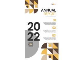 时尚新颖2022个性图形半圆元素海报设计