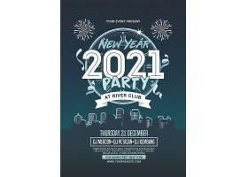 2021新年烟花派对时钟城市夜景海报设计