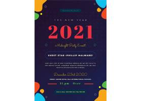 2021原创大气新年海报设计