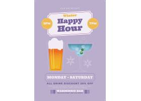 啤酒冷饮鸡尾酒冬季派对海报设计
