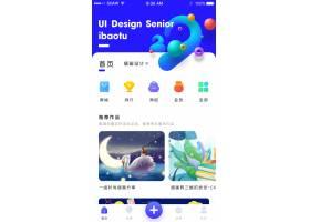 插画设计app界面