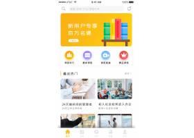 学习类app界面设计
