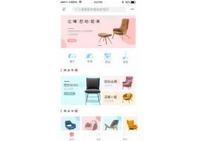 家居类app首页界面