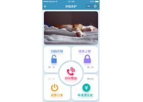 护理类app首页界面