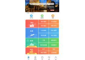 旅游app首页界面