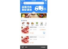 美食app首页界面