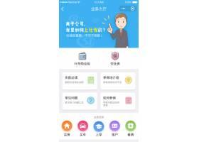 金融app首页界面